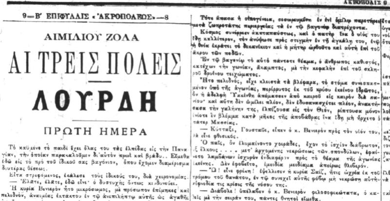 Émile Zola, Λούρδη (1ο μέρος της τριλογίας με γενικό τίτλο: Οι τρεις πόλεις) μετάφραση αγνώστου στην εφημερίδα Ακρόπολις 31/7/1894 έως 31/12/1894. Oiie10