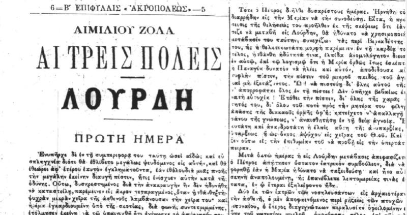 Émile Zola, Λούρδη (1ο μέρος της τριλογίας με γενικό τίτλο: Οι τρεις πόλεις) μετάφραση αγνώστου στην εφημερίδα Ακρόπολις 31/7/1894 έως 31/12/1894. Zollll10