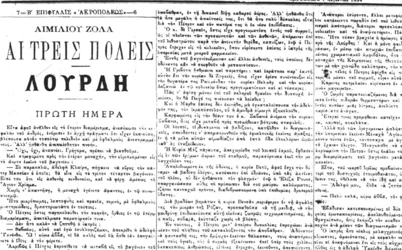 Émile Zola, Λούρδη (1ο μέρος της τριλογίας με γενικό τίτλο: Οι τρεις πόλεις) μετάφραση αγνώστου στην εφημερίδα Ακρόπολις 31/7/1894 έως 31/12/1894. Zollll11