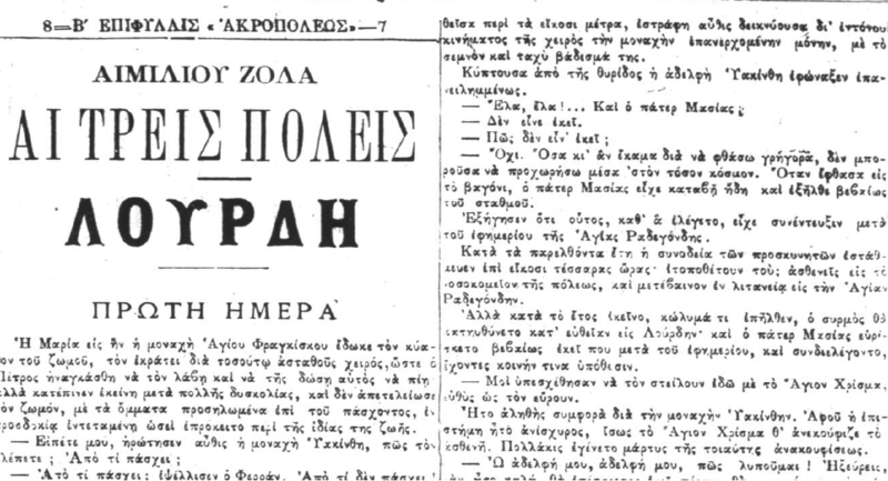 Émile Zola, Λούρδη (1ο μέρος της τριλογίας με γενικό τίτλο: Οι τρεις πόλεις) μετάφραση αγνώστου στην εφημερίδα Ακρόπολις 31/7/1894 έως 31/12/1894. Zollll12
