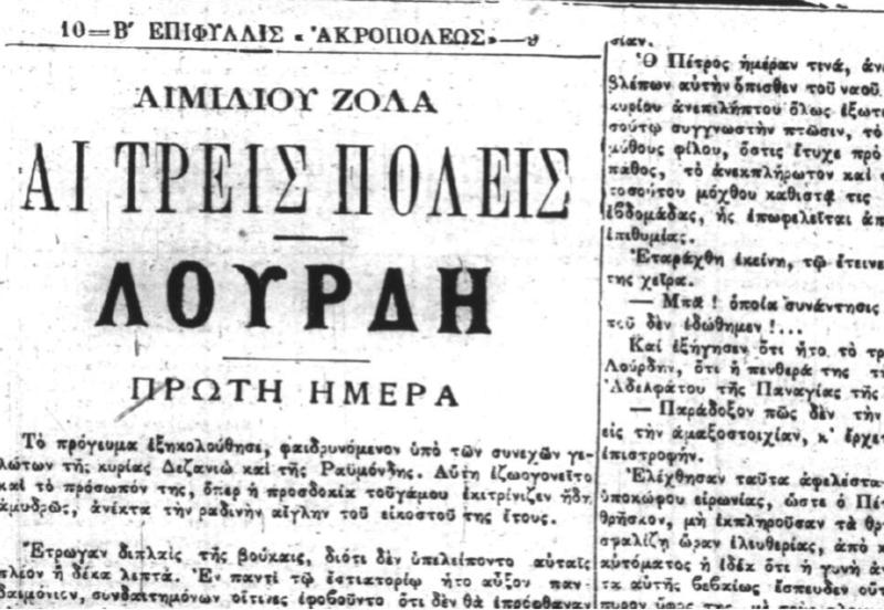 Émile Zola, Λούρδη (1ο μέρος της τριλογίας με γενικό τίτλο: Οι τρεις πόλεις) μετάφραση αγνώστου στην εφημερίδα Ακρόπολις 31/7/1894 έως 31/12/1894. Zollll13