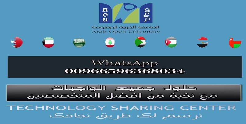 منتديات طلاب الجامعة العربية المفتوحة