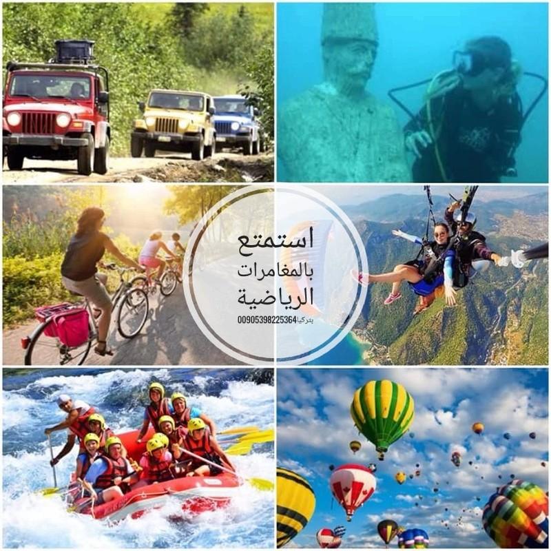 المغامرة الرياضية تركيا 00905398225364 15202410