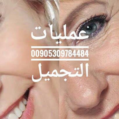 الجراحة التجميلية  تركيا 00905309784484 15109511