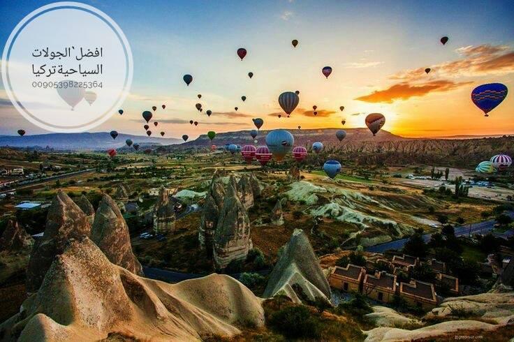ركوب المنطاد كاباكودكيا تركيا 00905398225364 15181110