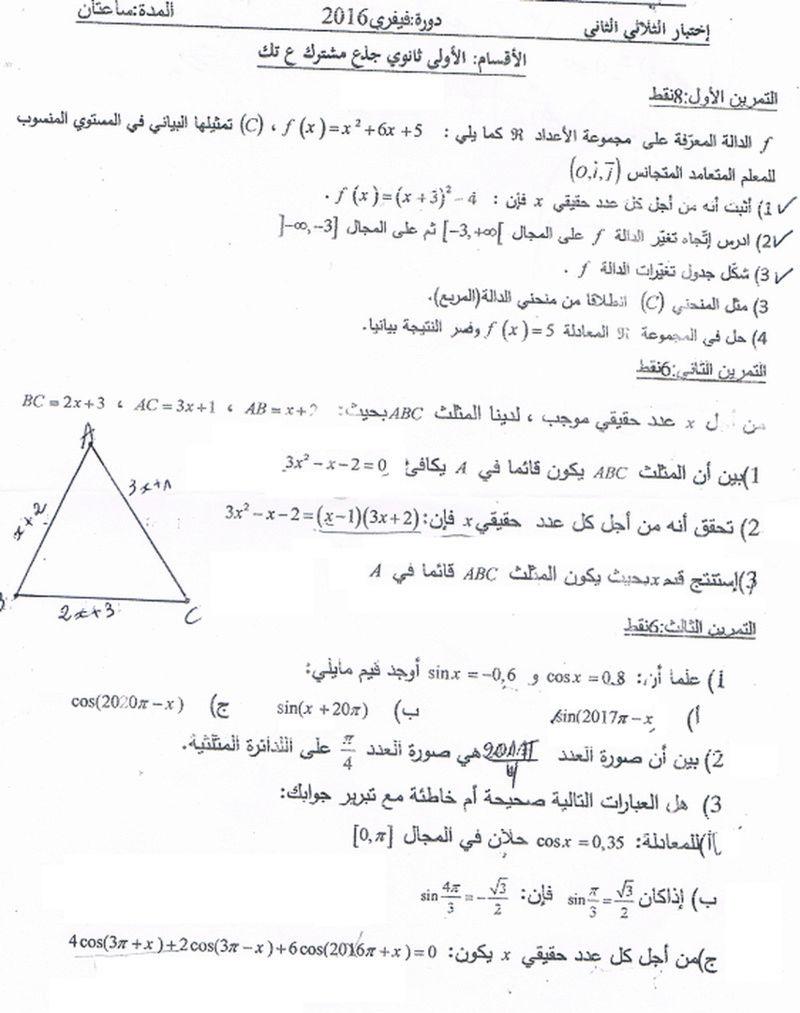 اختبار الفصل الثاني في الرياضيات للسنة الاولى ثانوي علوم (نموذج 1) 46956410