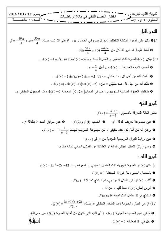 اختبار الفصل الثاني في الرياضيات السنة الاولى ثانوي علوم (نموذج 3) 48408310