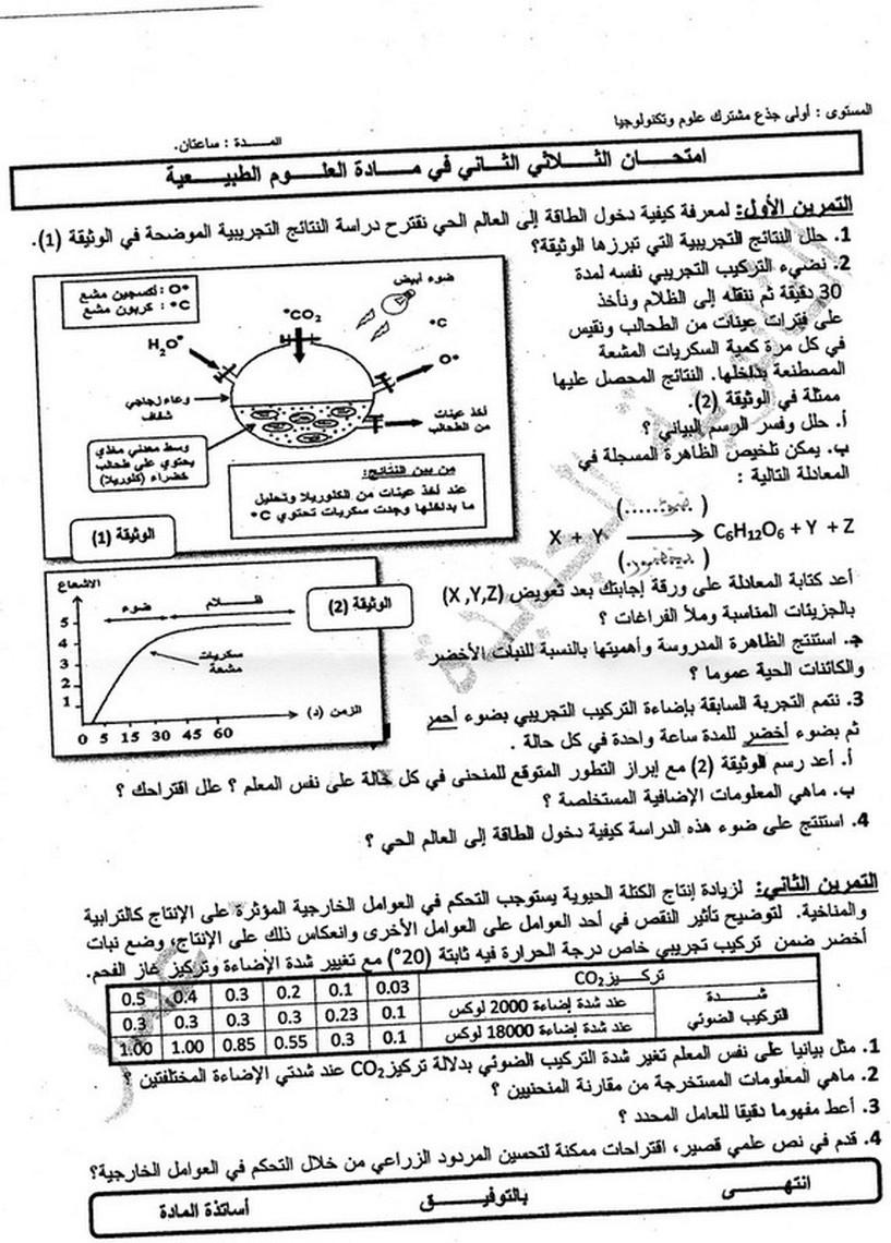 إختبار الثلاثي الثاني في علوم الطبيعة و الحياة (2) جذع مشترك علوم 98502010