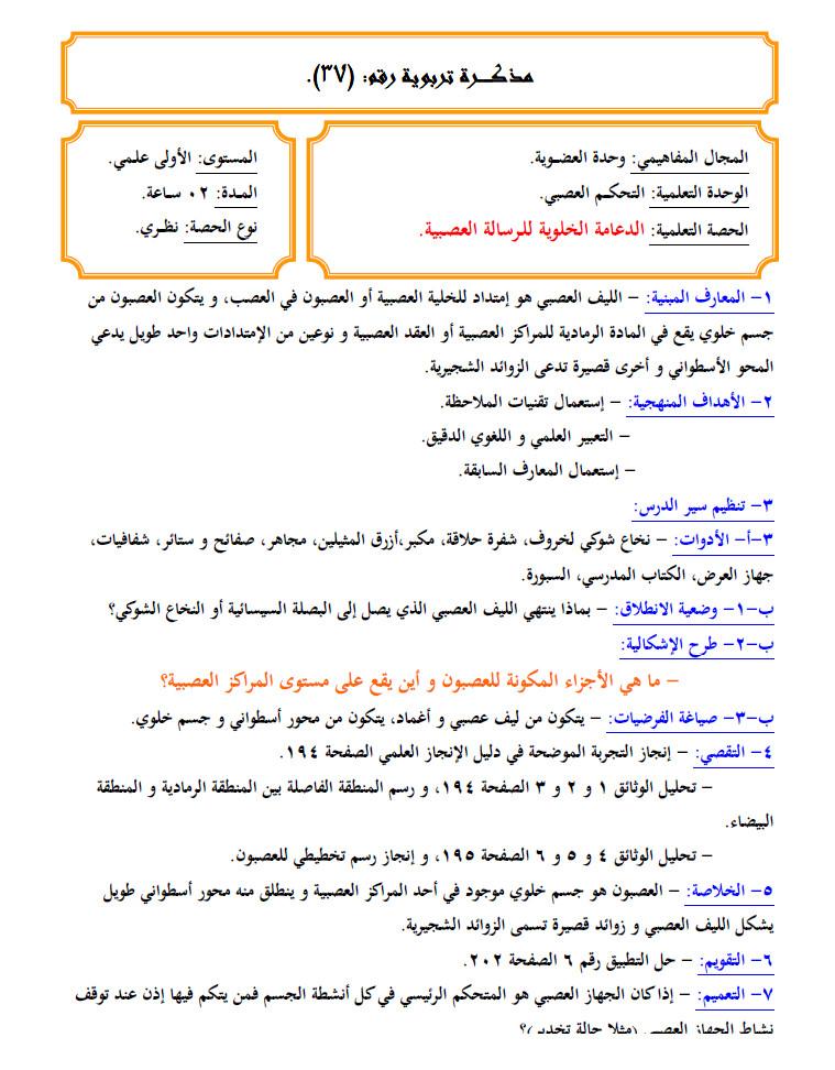 مذكرة 37: الدعامة الخلوية للرسالة العصبية - علوم الطبيعة و الحياة السنة الاولى ثانوي علوم Bandi101