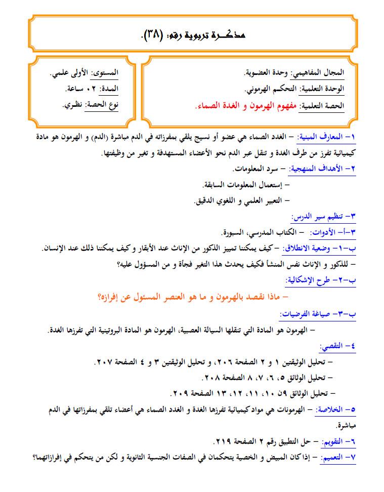 مذكرة 38: مفهوم الهرمون و الغدة الصماء - علوم الطبيعة و الحياة السنة الاولى ثانوي علوم Bandi102