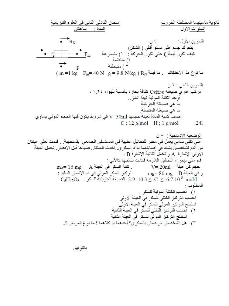 اختبار الفصل الثاني في الفيزياء - السنة الاولى ثانوي علوم - نموذج 1 Bandi106