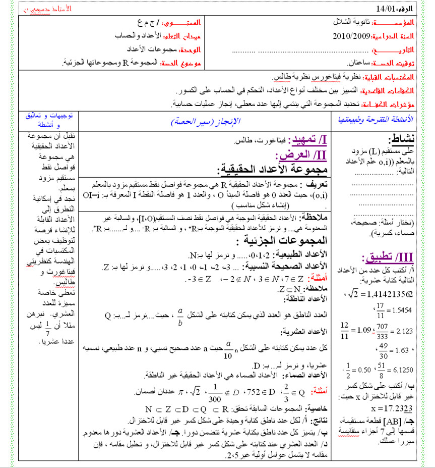 مذكرة 1 للأعداد و الحساب : مجموعات الاعداد - الرياضيات السنة الاولى ثانوي علوم Bandi108