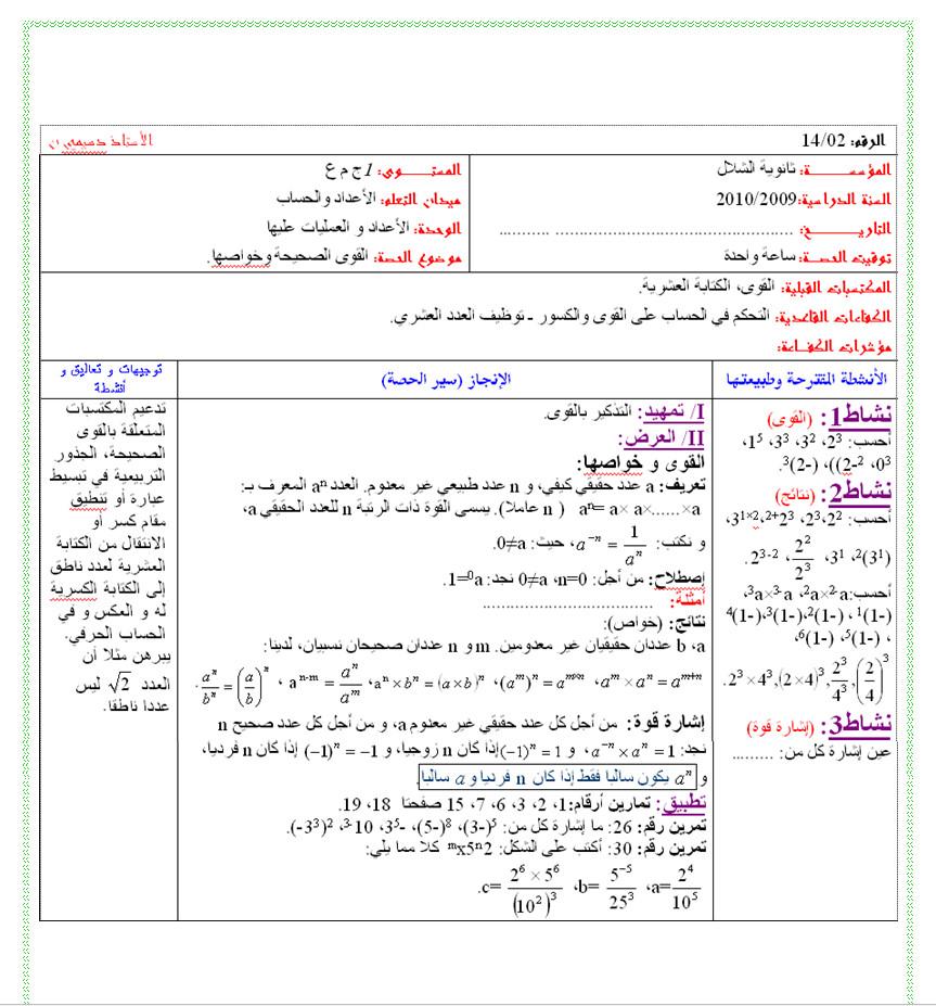 مذكرة 2 للأعداد و الحساب : العمليات على الاعداد - القوى الصحيحة و خواصها - الرياضيات السنة الاولى ثانوي علوم Bandi117