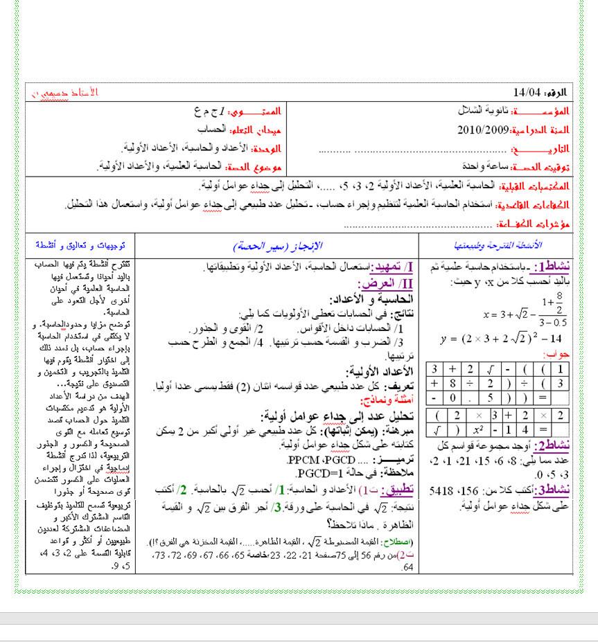 مذكرة 4 للأعداد و الحساب : الاعداد و الحاسبة و الاعداد الاولية - الرياضيات السنة الاولى ثانوي علوم Bandi119