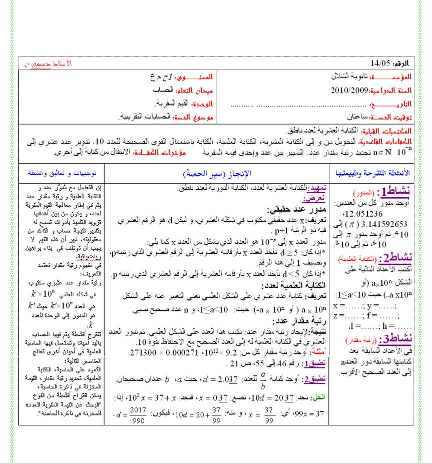 مذكرة 5 للأعداد و الحساب : القيمة المقربة - الرياضيات السنة الاولى ثانوي علوم Bandi120