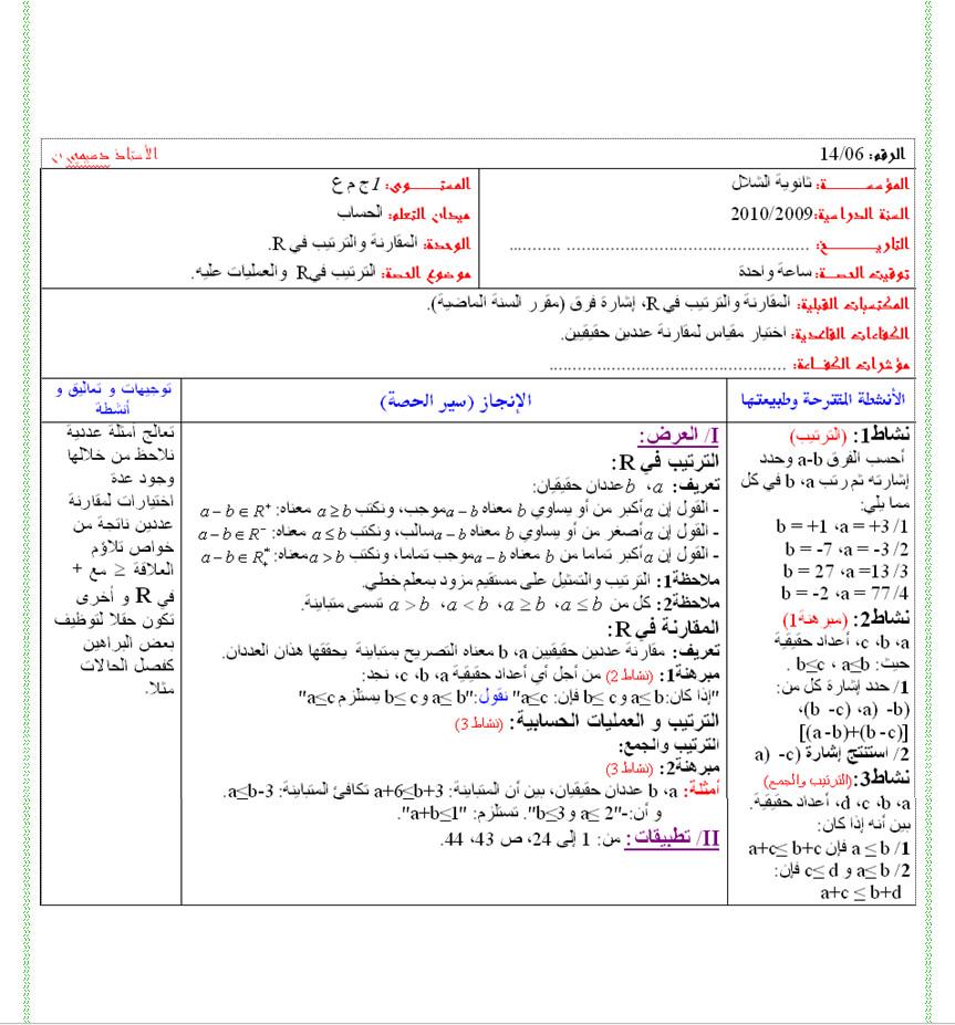 مذكرة 6 للأعداد و الحساب : الترتيب - الرياضيات السنة الاولى ثانوي علوم Bandi121
