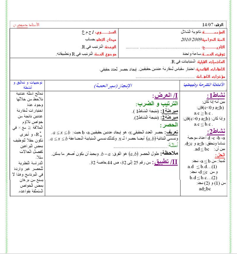 مذكرة 7 للأعداد و الحساب : الترتيب 2 - الرياضيات السنة الاولى ثانوي علوم Bandi122