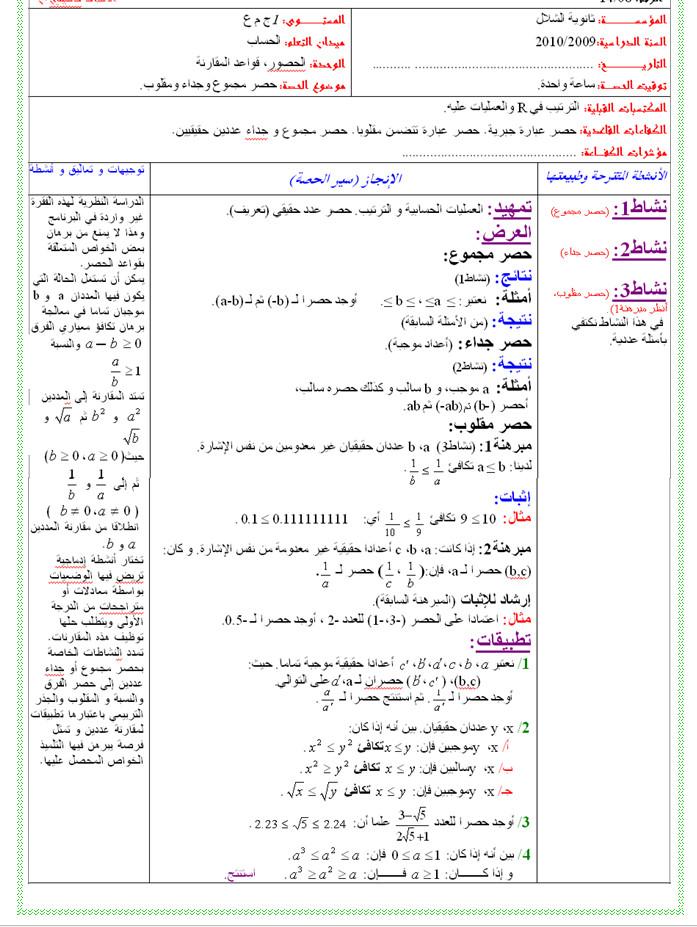 مذكرة 8 للأعداد و الحساب : الحصر - الرياضيات السنة الاولى ثانوي علوم Bandi123
