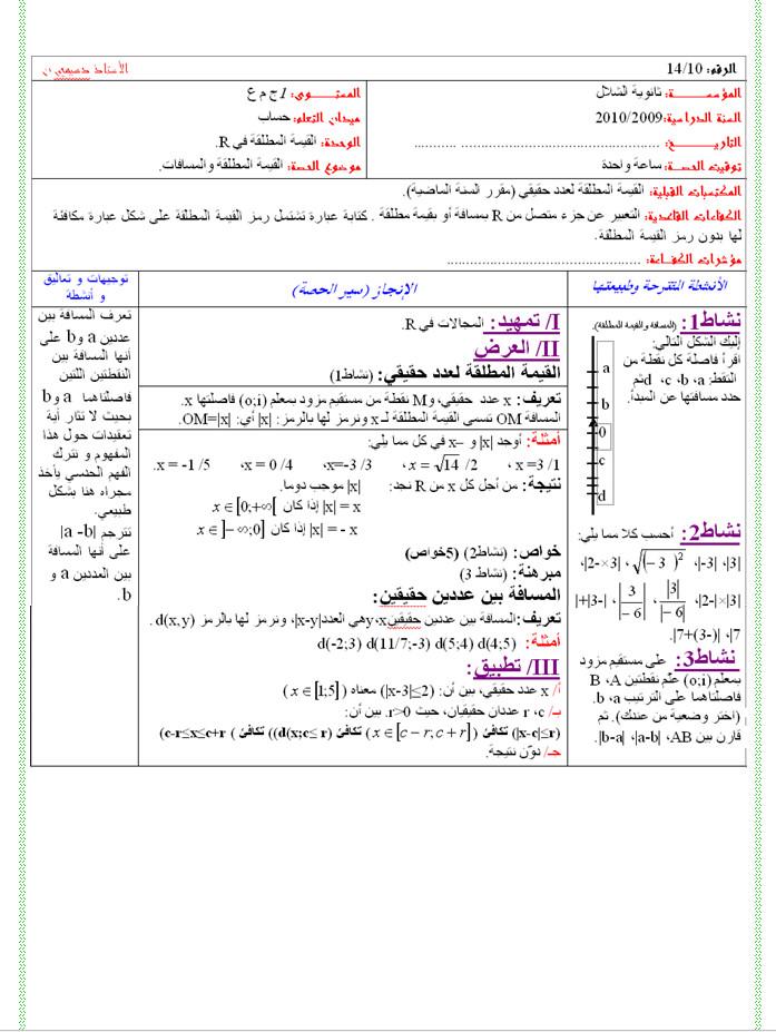 مذكرة 10 للأعداد و الحساب : القيمة المطلقة و المسافات - الرياضيات السنة الاولى ثانوي علوم Bandi125