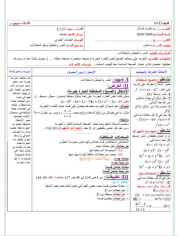 مذكرة 12 للأعداد و الحساب : النشر و التحليل و حل المعادلات - الرياضيات السنة الاولى ثانوي علوم Bandi127