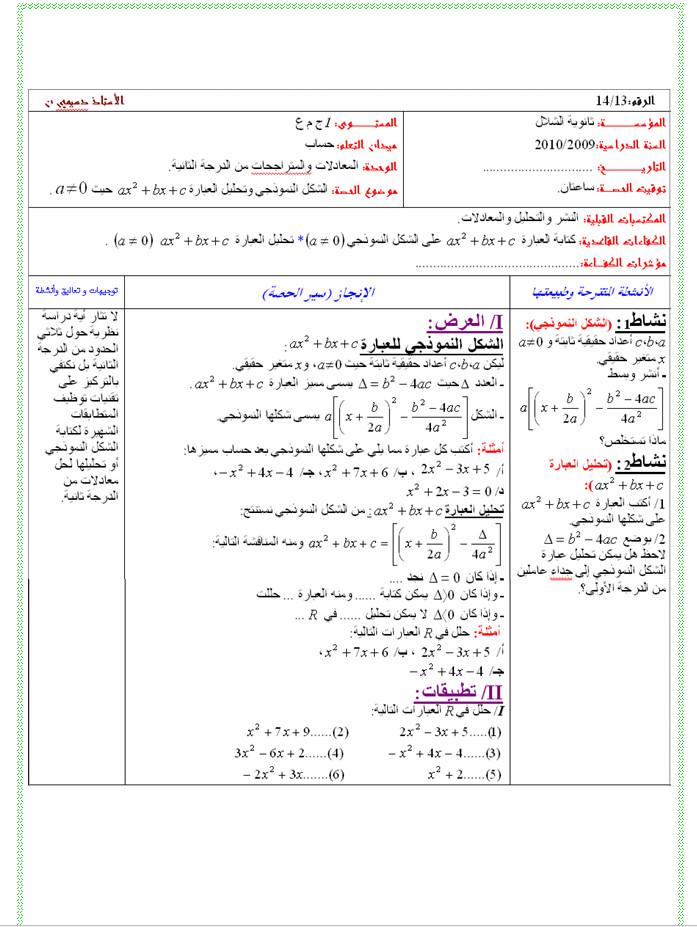 مذكرة 13 للأعداد و الحساب : المعادلات و المتراجحات من الدرجة الثانية - الرياضيات السنة الاولى ثانوي علوم Bandi128