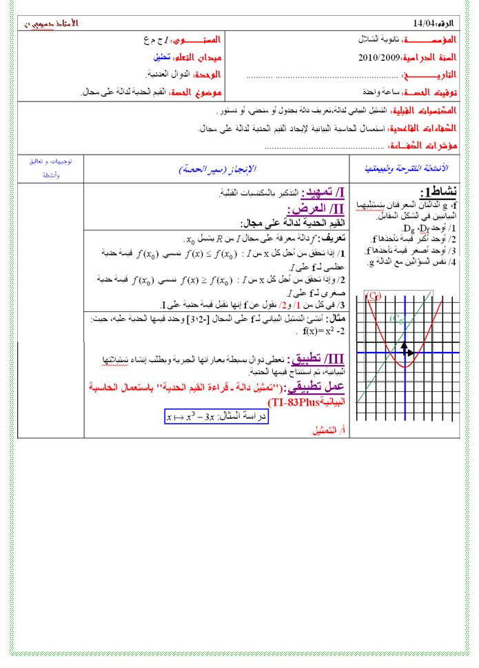 مذكرة 4 في التحليل - القيم الحدية لدالة على مجال - الرياضيات السنة الاولى ثانوي علوم Bandi133