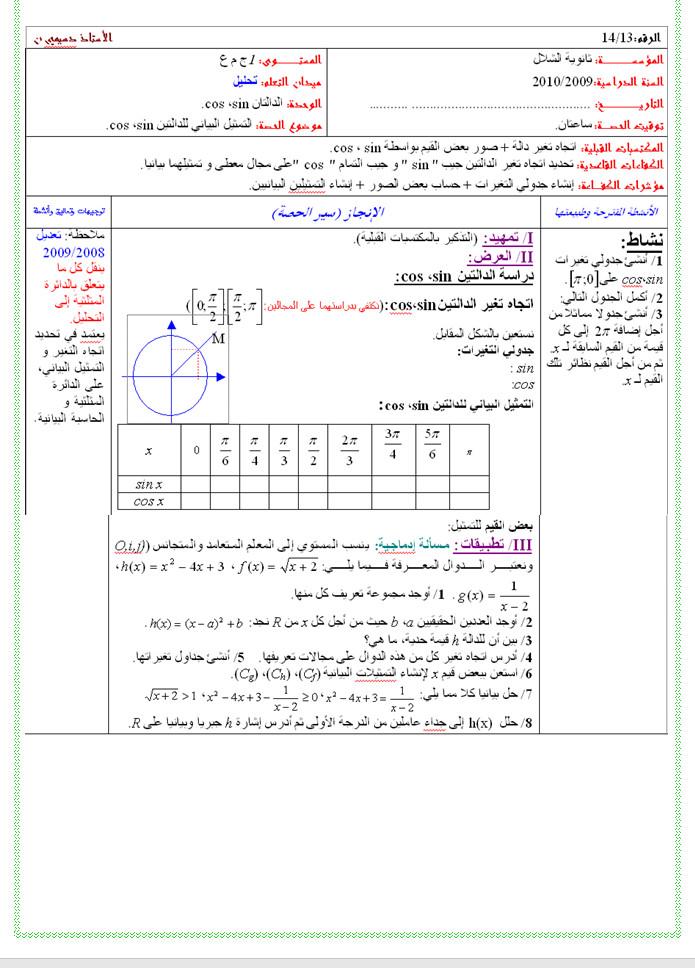 مذكرة 13 في التحليل: التمثيل البياني للدالتين cos, sin- السنة الاولى ثانوي علوم Bandi139
