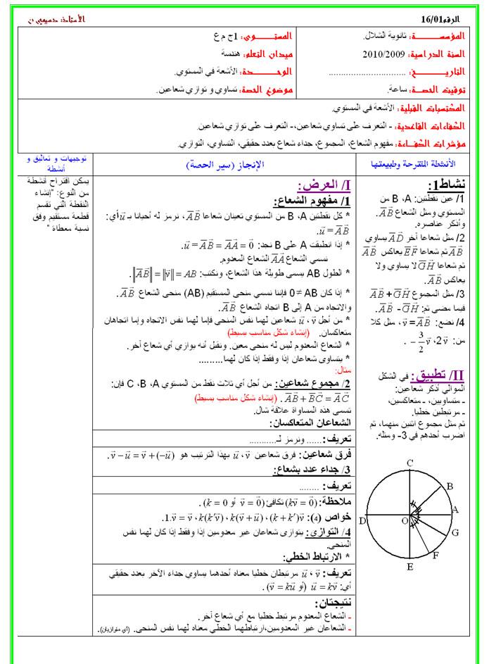 مذكرة 1 في الهندسة: الاشعة و التساوي - تساوي و توازي شعاعين - السنة الاولى ثانوي علوم Bandi146