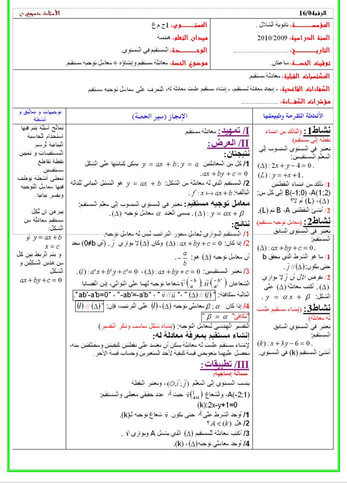 مذكرة 4 في الهندسة: معادلة مستقيم و انشاءه + معامل توجيه مستقيم - الرياضيات السنة الاولى ثانوي علوم Bandi153