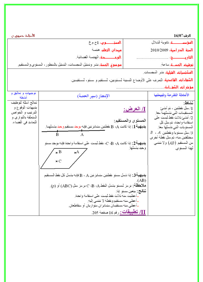 مذكرة 7 في الهندسة: نشر و تمثيل المجسمات، التمثيل بالمنظور، المستوي و المستقيم - الرياضيات السنة الاولى ثانوي علوم Bandi154