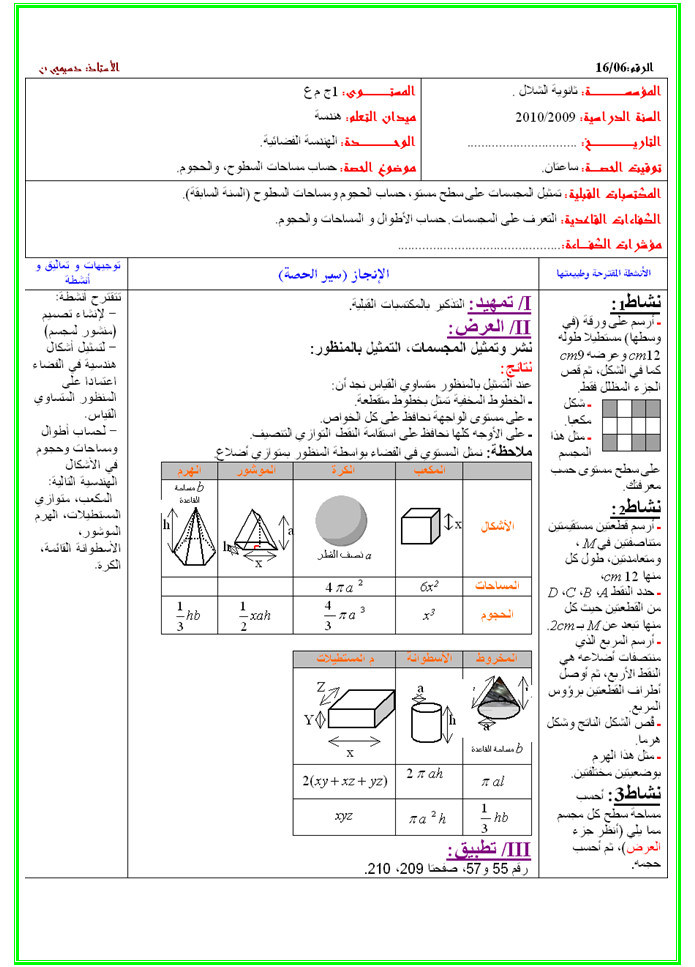 مذكرة 6 في الهندسة: حساب مساحات السطوح و الحجوم - الرياضيات السنة الاولى ثانوي علوم Bandi155