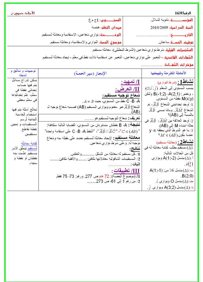 مذكرة 3 في الهندسة: توازي شعاعين، الاستقامية و معادلة مستقيم - الرياضيات السنة الاولى ثانوي علوم Bandi156