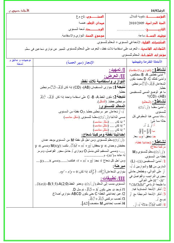 مذكرة 2 في الهندسة: أشعة المستوي - التوازي و الاستقامية - الرياضيات السنة الاولى ثانوي علوم Bandi157
