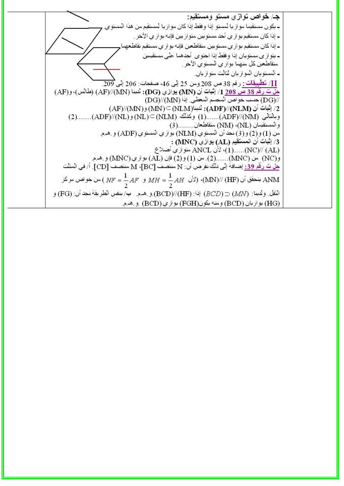 مذكرة 8 في الهندسة: الاوضاع النسبية لمستقيمين، لمستو و مستقيم، و لمستويين في الفضاء - الرياضيات السنة الاولى ثانوي علوم Bandi158