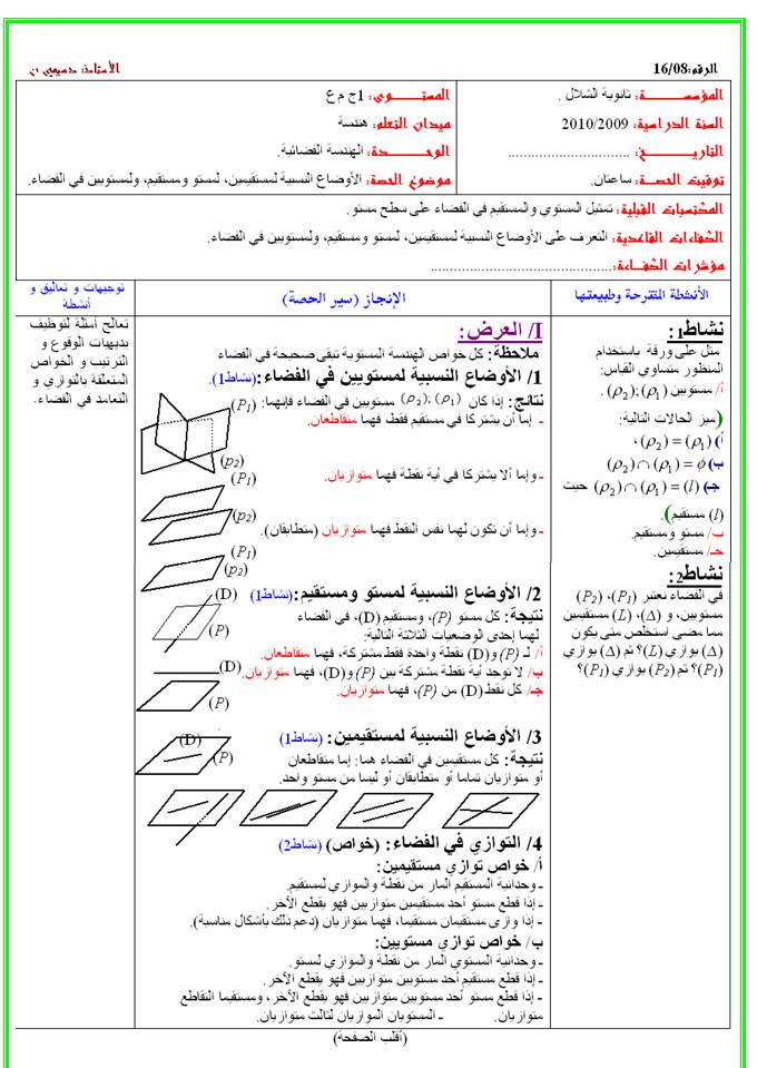 مذكرة 8 في الهندسة: الاوضاع النسبية لمستقيمين، لمستو و مستقيم، و لمستويين في الفضاء - الرياضيات السنة الاولى ثانوي علوم Bandi159