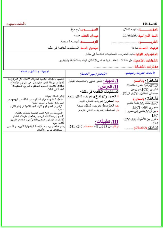 مذكرة 11 في الهندسة: المستقيمات الخاصة في مثلث - الرياضيات السنة الاولى ثانوي علوم Bandi160