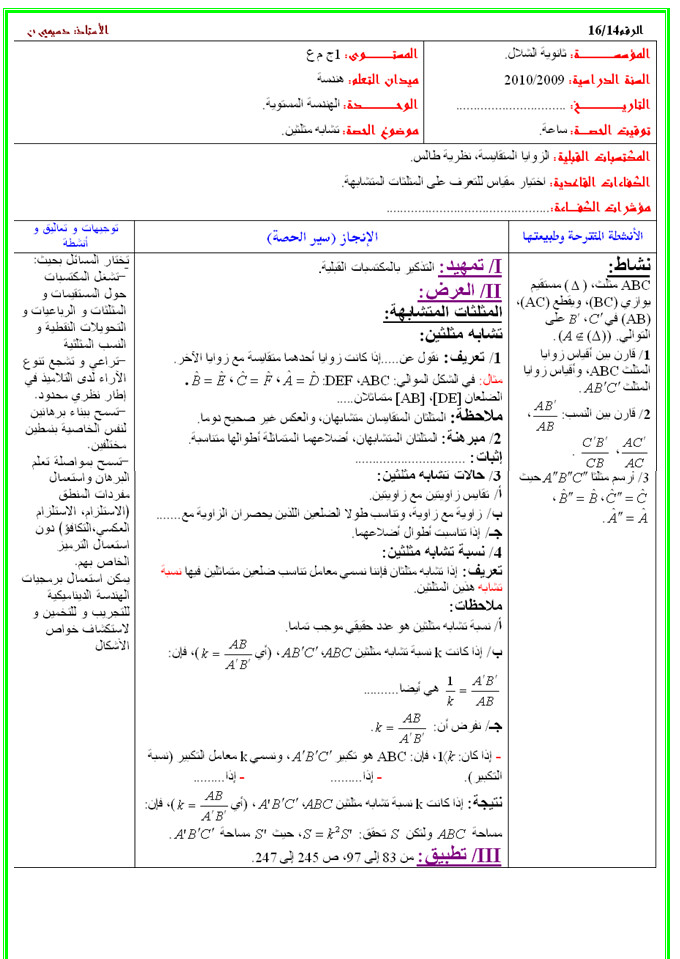 مذكرة 14 في الهندسة: تشابه مثلثين - الرياضيات السنة الاولى ثانوي علوم Bandi161