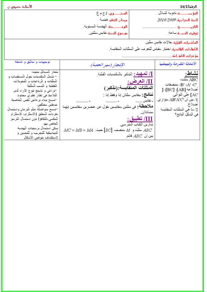مذكرة 13 في الهندسة: تقايس مثلثين - الرياضيات السنة الاولى ثانوي علوم Bandi162