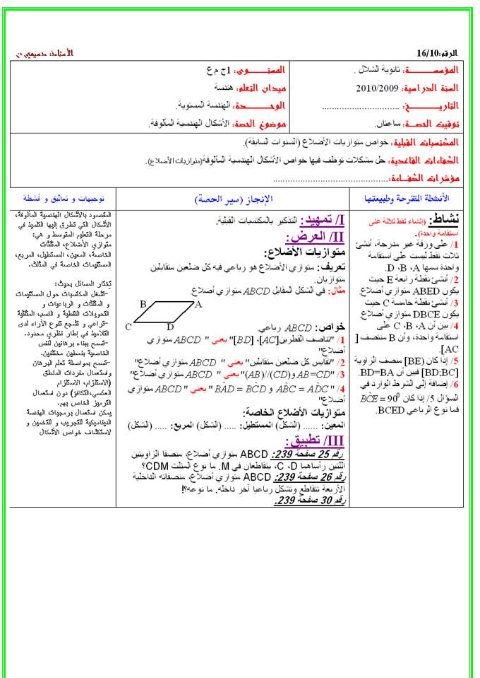 مذكرة 10 في الهندسة: الاشكال الهندسية المألوفة - الرياضيات السنة الاولى ثانوي علوم Bandi163