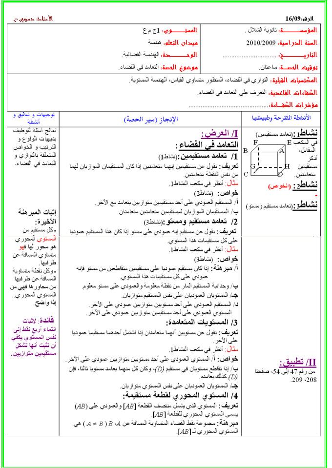مذكرة 9 في الهندسة: التعامد في الفضاء - الرياضيات السنة الاولى ثانوي علوم Bandi164