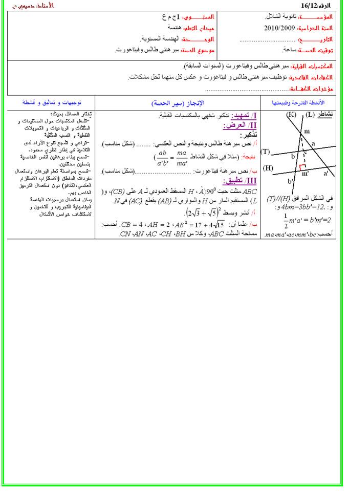 مذكرة 12 في الهندسة: مبرهنة طالس و فيثاغورت - الرياضيات السنة الاولى ثانوي علوم Bandi166