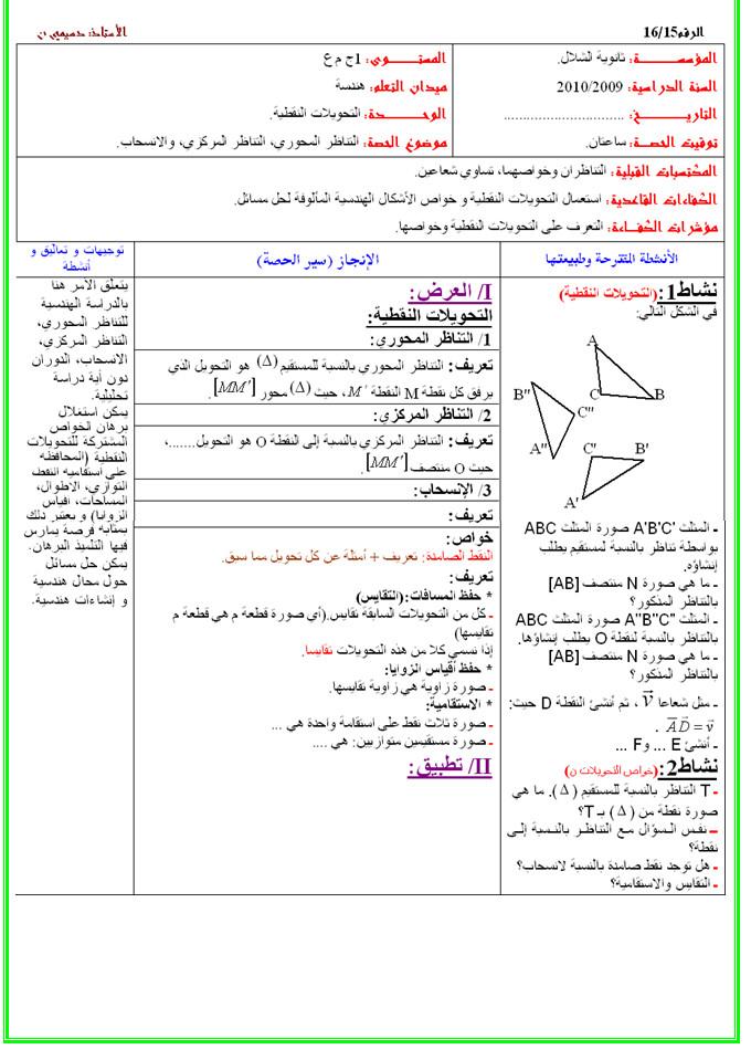 مذكرة 15 في الهندسة: التحويلات النقطية - التناظر النحوري، التناظر المركزي، الانسحاب - الرياضيات السنة الاولى ثانوي علوم  Bandi167