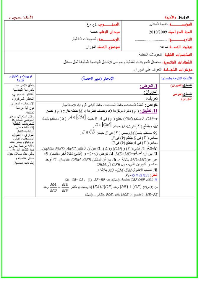 المذكرة 16 و الاخيرة في الهندسة: الدوران - الرياضيات السنة الاولى ثانوي علوم Bandi168