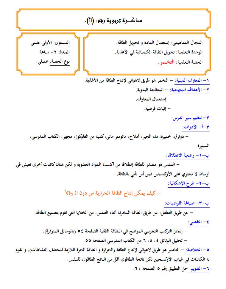 مذكرة 11: التخمر - علوم الطبيعة و الحياة - السنة الاولى ثانوي علوم Bandic50