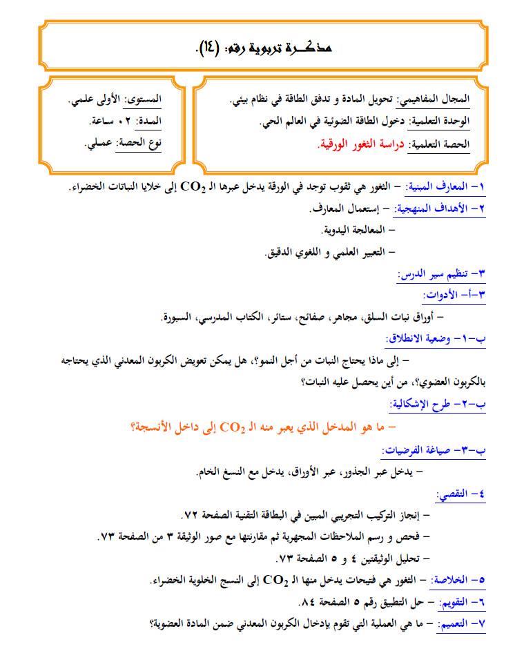 مذكرة 14: دراسة الثغور الورقية - علوم الطبيعة و الحياة - السنة الاولى ثانوي علوم Bandic53