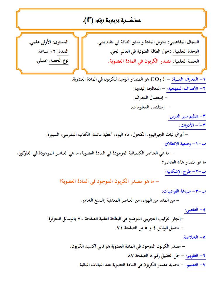 مذكرة 13: مصدر الكاربون في المادة العضوية - علوم الطبيعة و الحياة - السنة الاولى ثانوي علوم Bandic56