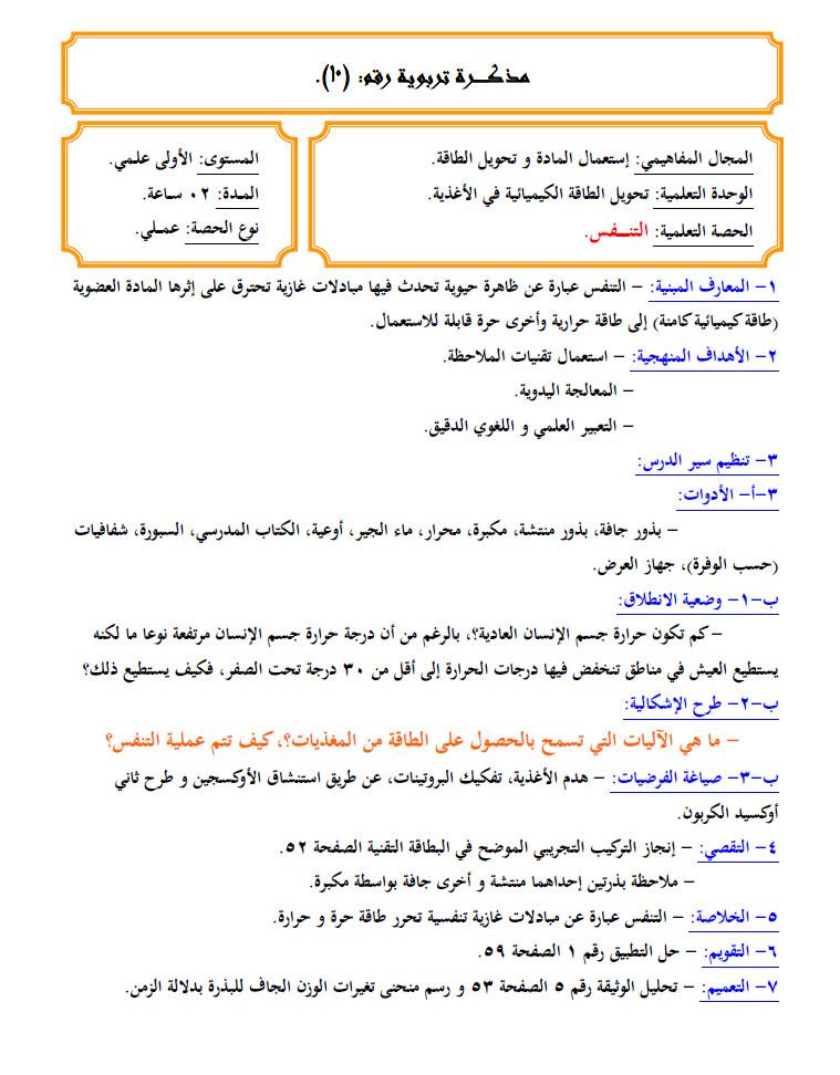 مذكرة 10: التنفس - علوم الطبيعة و الحياة - السنة الاولى ثانوي علوم Bandic58
