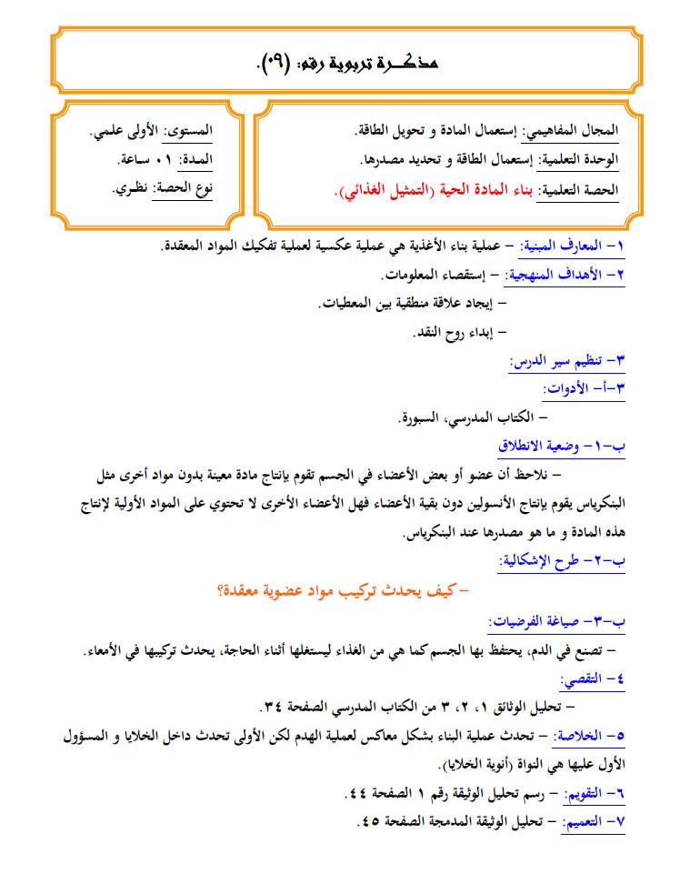 مذكرة 9: بناء المادة الحية (التمثيل الغذائي) - علوم الطبيعة و الحياة - السنة الاولى ثانوي علوم Bandic60