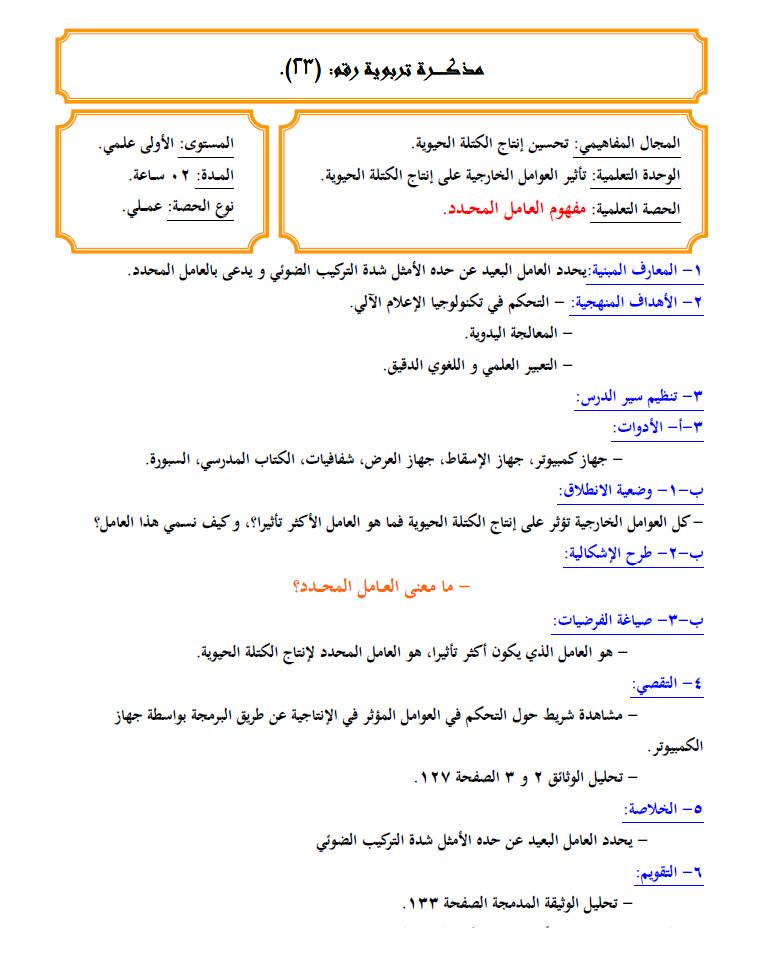 مذكرة 23: مفهوم العامل المحدد - علوم الطبيعة و الحياة - السنة الاولى ثانوي علوم Bandic61