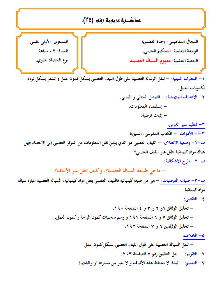 مذكرة 35: مفهوم السيالة العصبية - علوم الطبيعة و الحياة السنة الاولى ثانوي علوم Bandic97